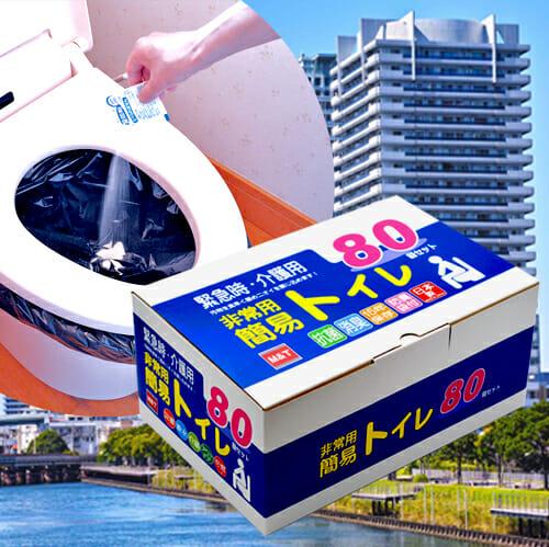 非常用簡易トイレ80回セット
